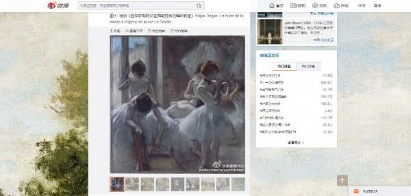 orsay-weibo-post-degas