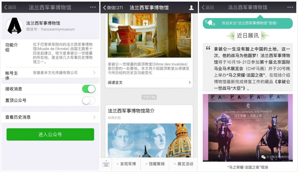 capture-decran-wechat